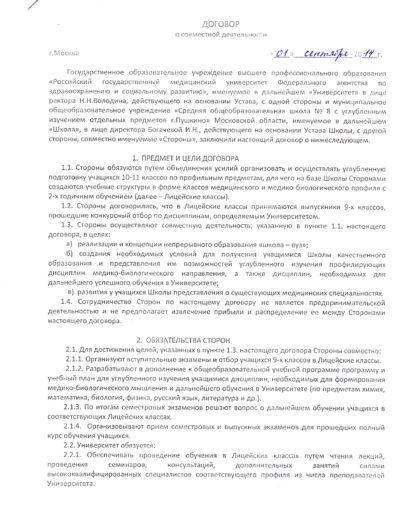Договор, стр. 1